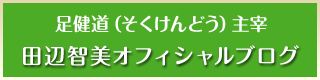 田辺智美オフィシャルブログ