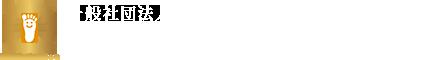 一般社団法人 足健道ジャパンプロフェッショナル協会