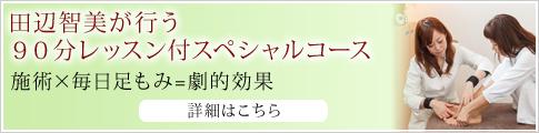 田辺智美が行う90分レッスン付スペシャルコース